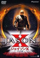 ジェイソンX