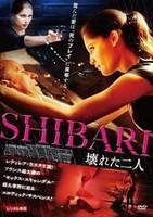 SHIBARI 壊れた二人