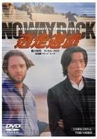 逃走遊戯~NO WAY BACK