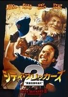 """シティ・スリッカーズ2 """"黄金伝説を追え"""""""