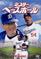 ミスター・ベースボール