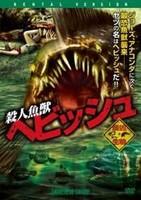 殺人魚獣 ヘビッシュ