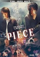 PIECE-記憶の欠片-