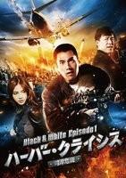 ハーバー・クライシス(湾岸危機)Black & White Episode 1