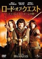 ロード・オブ・クエスト ~ドラゴンとユニコーンの剣~