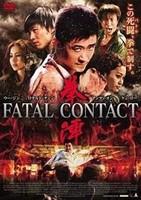 拳陣 FATAL CONTACT