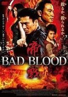 帝戦 BAD BLOOD