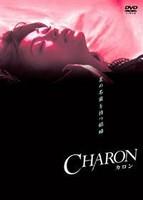 CHARON 星の名を持つ娼婦