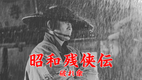 昭和残侠伝 破れ傘
