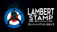 ランバート・アンド・スタンプ