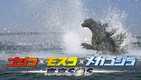 ゴジラ×モスラ×メカゴジラ 東京SOS