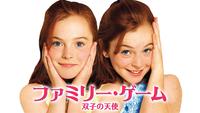 ファミリー・ゲーム/双子の天使