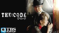 THE CODE/暗号【TBS OD】