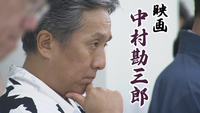 映画 中村勘三郎