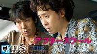 アフタースクール【TBS OD】