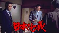 日本の仁義