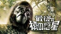 最後の猿の惑星(1973)