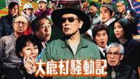 大鹿村騒動記