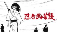 忍者武芸帳