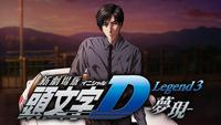 新劇場版 頭文字(イニシャル)D Legend 3 -夢現-