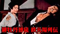 緋牡丹博徒 鉄火場列伝