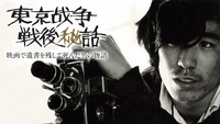 東京戦争戦後秘話 映画で遺書を残して死んだ男の物語