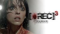 REC/レック3 ジェネシス