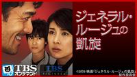 ジェネラル・ルージュの凱旋【TBS OD】