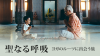 聖なる呼吸:ヨガのルーツに出会う旅