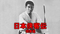 日本侠客伝 関東篇