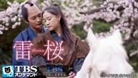 雷桜【TBS OD】