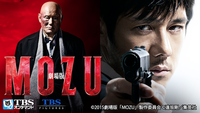 劇場版 MOZU【TBS OD】