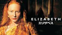 エリザベス