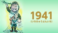 1941(いちきゅうよんいち)