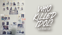 WHO KiLLED IDOL?-SiS消滅の詩-