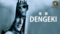 DENGEKI 電撃