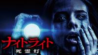 ナイトライト-死霊灯-