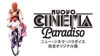 ニュー・シネマ・パラダイス 完全オリジナル版