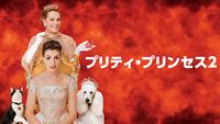 プリティ・プリンセス2/ロイヤル・ウェディング