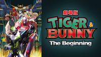 劇場版 TIGER & BUNNY The Beginning【B-ch】