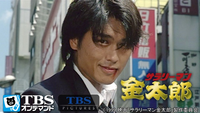 サラリーマン金太郎【TBS OD】