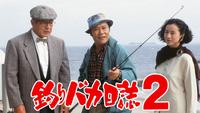 釣りバカ日誌2