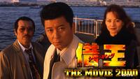 借王7 THE MOVIE 2000(ミレニアム)