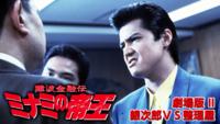 難波金融伝ミナミの帝王 劇場版 II 銀次郎VS整理屋