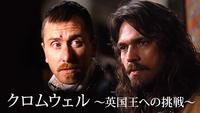 クロムウェル ~英国王への挑戦~