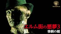 エルム街の悪夢3/惨劇の館
