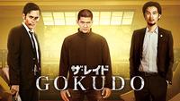 ザ・レイド GOKUDO