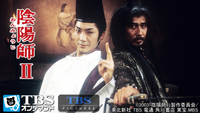 陰陽師II【TBS OD】