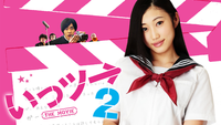 いっツー THE MOVIE2