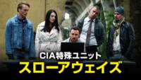 CIA特殊ユニット スローアウェイズ
